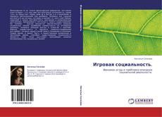 Bookcover of Игровая социальность.