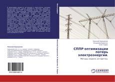 Bookcover of СППР оптимизации потерь электроэнергии.