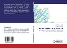 Buchcover von Комплексные добавки