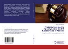 Couverture de Множественность преступлений в УК Казахстана и России