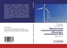 Capa do livro de Обеспечение энергопотреблением объектов с применением ВИЭ