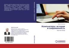 Buchcover von Компьютеры: история и современность