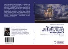 Buchcover von Государственно-конфессиональные отношения в период перестройки