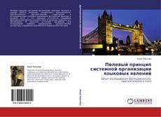 Buchcover von Полевый принцип системной организации языковых явлений