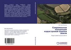 Buchcover von Современная концепция кадастровой  оценки земли