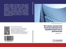 Bookcover of История развития международного правозащитного движения