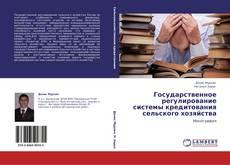 Государственное регулирование системы кредитования сельского хозяйства kitap kapağı