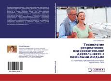 Обложка Технологии рекреативно-оздоровительной деятельности с пожилыми людьми