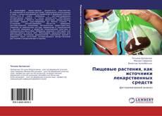 Buchcover von Пищевые растения, как  источники лекарственных средств