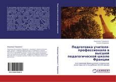 Portada del libro de Подготовка учителя-профессионала в высшей педагогической школе Франции