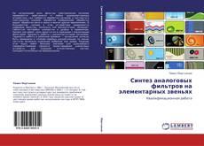 Bookcover of Синтез аналоговых фильтров на элементарных звеньях