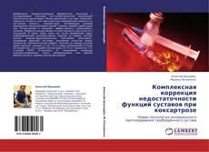 Bookcover of Комплексная коррекция недостаточности функций суставов при коксартрозе