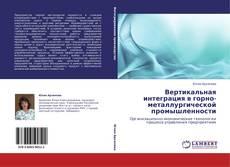 Copertina di Вертикальная интеграция в горно-металлургической промышленности