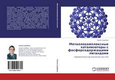 Buchcover von Металлокомплексные катализаторы с фосфорсодержащими лигандами