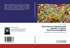 Buchcover von Русский исторический роман 19 века. Лингвоспецифика