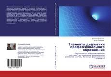 Обложка Элементы дидактики профессионального образования