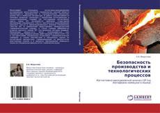 Безопасность производства и технологических процессов的封面