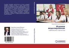 Bookcover of Игровое моделирование