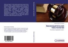 Обложка Законодательная текстология
