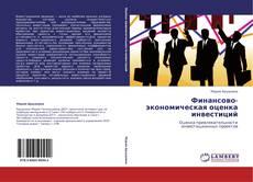 Bookcover of Финансово-экономическая оценка инвестиций