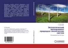 Bookcover of Экологический менеджмент природно-технических систем
