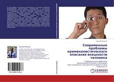 Bookcover of Современные проблемы криминалистического описания внешности человека