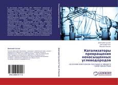 Buchcover von Катализаторы превращения ненасыщенных углеводородов