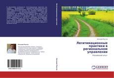 Buchcover von Легитимационные практики в региональном управлении