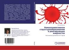 Capa do livro de Хемоконвективное структурообразование в реагирующих жидкостях