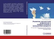 Buchcover von Развитие личностной рефлексии в подростковом и юношеском возрасте