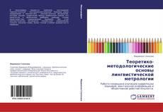 Bookcover of Теоретико-методологические основы лингвистической метрологии