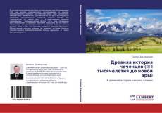 Bookcover of Древняя история чеченцев (III-I тысячелетия до новой эры)