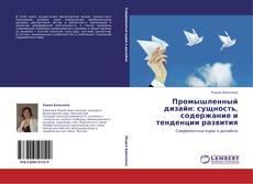 Bookcover of Промышленный дизайн: сущность, содержание и тенденции развития