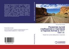 Couverture de Развитие путей сообщения и торговли в Горном Алтае в 1917-1941 гг.
