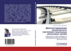 Обложка Диагностирование технического состояния тональных рельсовых цепей