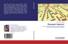 Bookcover of Прощай, Европа!