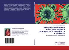 Bookcover of Иммунологические методы в оценке предрасположенности к лейкозу