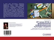 Bookcover of ИТ среда ВУЗА в  формировании информационной культуры студента