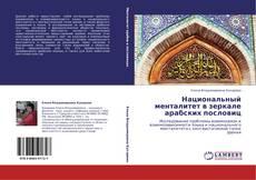 Bookcover of Национальный менталитет в зеркале арабских пословиц