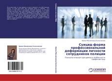 Bookcover of Суицид-форма профессиональной деформации личности сотрудников полиции