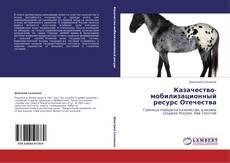 Portada del libro de Казачество-мобилизационный ресурс Отечества