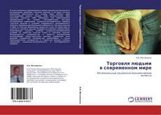 Bookcover of Торговля людьми  в современном мире