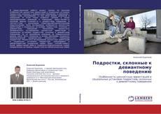 Buchcover von Подростки, склонные к девиантному поведению