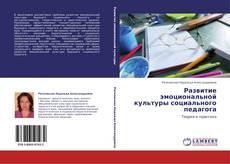 Buchcover von Развитие эмоциональной культуры социального педагога