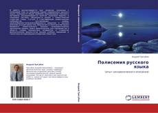 Bookcover of Полисемия русского языка