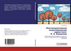 Couverture de Лингвокреативное моделирование идиостиля   Н. А. Бердяева