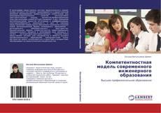 Portada del libro de Компетентностная модель современного инженерного образования