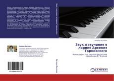 Обложка Звук и звучание в лирике Арсения Тарковского