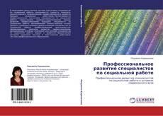 Профессиональное развитие специалистов по социальной работе kitap kapağı