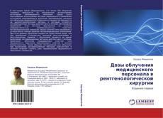 Дозы облучения медицинского персонала в рентгенологической хирургии kitap kapağı